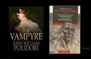 Ιστορία της Λογοτεχνίας του Τρόμου