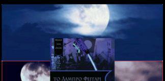 Οτόρι: Βιβλίο 3