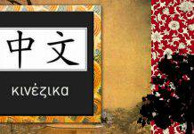 «Κινέζικα»