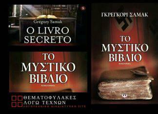Το μυστικό βιβλίο