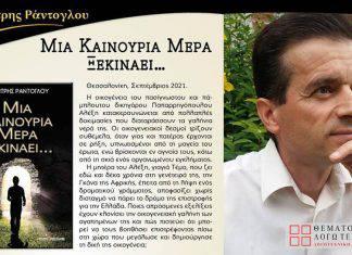 Δημήτρης Ράντογλου