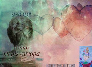 Elena Adam