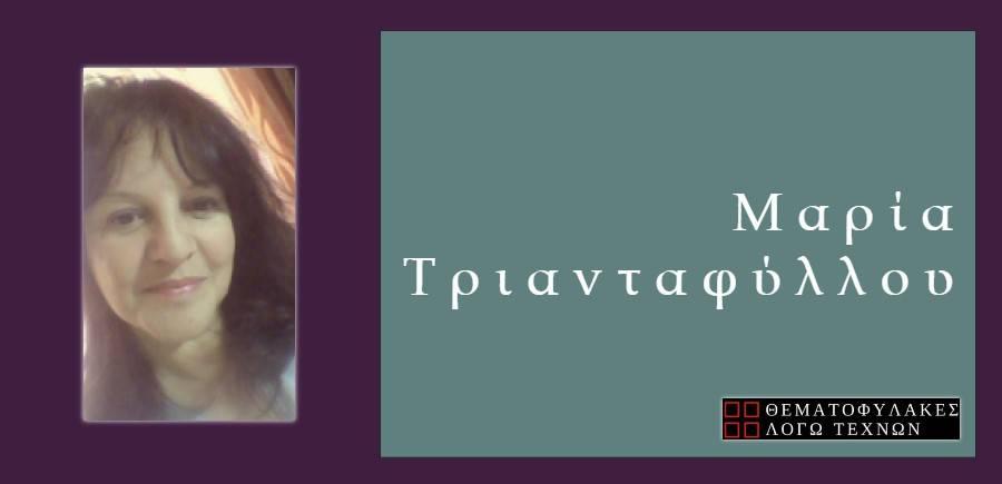 Μαρία Τριανταφύλλου