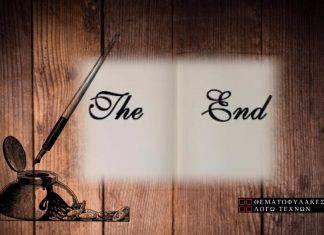 τέλος βιβλίου