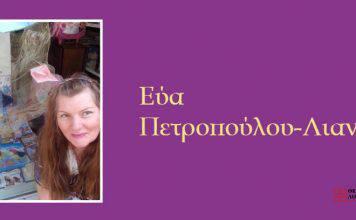 Εύα Πετροπούλου-Λιανού
