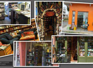 βιβλιοπωλείο της γειτονιάς