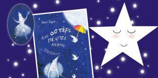 Ξεφυλλίζοντας το νέο βιβλίο της Μαίρης Τσόγκα «Ένα αστέρι πέφτει πέφτει», μαγεύτηκα από την υπέροχη εικονογράφηση της Ναταλίας Καπατσούλια. Διαβάζοντας στη συνέχεια το βιβλίο, διαπίστωσα ότι δεν είναι μόνο η εικονογράφηση εξαιρετική, αλλά και το κείμενο, το οποίο απευθύνεται