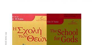 Η Σχολή των Θεών