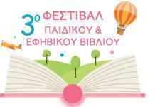 Φεστιβάλ Παιδικού και Εφηβικού Βιβλίου