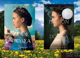Το πάθος της Ντόλσα
