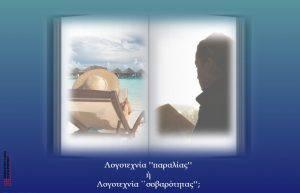 λογοτεχνία της «παραλίας