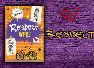 Respect βρε