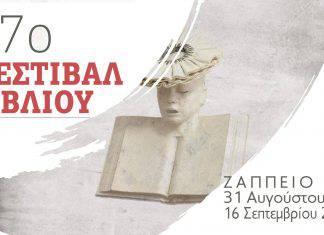Φεστιβάλ Βιβλίου