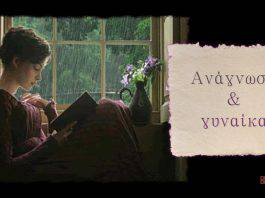 Ανάγνωση και γυναίκα
