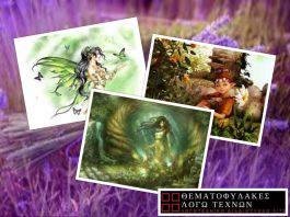 μυθικά πλάσματα