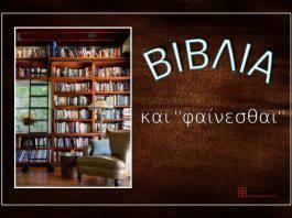 """Βιβλία και """"φαίνεσθαι"""""""