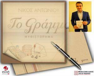 Νίκο Αντωνίου