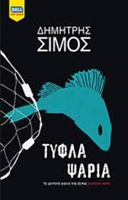 Τυφλά Ψάρια